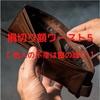 損切り額ワースト5【 他人の不幸は密の味!? 】