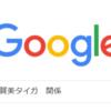 【きんぷり】十王院カケルと香賀美タイガについて、いくつかの考察