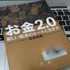 お金2.0 新しい経済のルールと生き方を読みました。