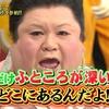 【正論】マツコ・デラックスが日韓のタレント業界関係に物申す!!!!!