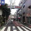 3796 自由散歩(目黒銀座)