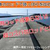 【ロッド】ルアーマチックS86MLと三代目クロステージCRX-T692AJIは超コスパで餌釣りには持っておきたいロッド!!