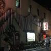 はじめての広島第一劇場