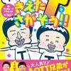 TT兄弟の絵本「TT兄弟のきえたTをさがそう!!」