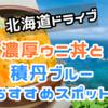 【夏の北海道グルメドライブ】積丹ブルーとウニ丼に余市でナイアガラソフト