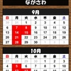9月 10月の定休日【キャンペーン】