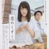 映画『恋のしずく』、2018/10/20から全国公開