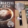 一度は自分で。コーヒー豆を手網焙煎してみた。