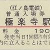 極楽寺駅 普通入場券