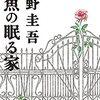 【読書】東野圭吾さんの「人魚の眠る家」を一気読み、他(8月の読書記録)
