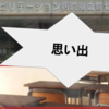 七沢病院の思い出を振り返ります!《③》