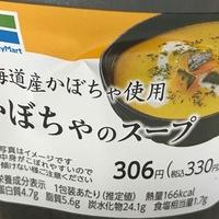 さらっと濃厚♡ファミマのかぼちゃスープの完成度にびっくり