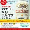 ≪先着★ファミマ≫キリンビール一番搾り350ml
