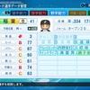 2007年 稲葉篤紀 パワプロ2020