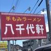 仙台の八千代軒さんで名物ワンタン麺を堪能!