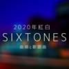 SixTONESが2020年の紅白出場内定!歌う曲は何?出演の順番は?