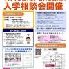 1月18日(土)入学相談会開催