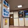 2020年夏、アルペンルート各駅売店の営業状況に…しんみり【富山県民キャンペーンで行く往復6000円の黒部ダム・その2】