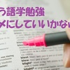 """通訳デバイス""""POCKETALK(ポケトーク)"""" 語学勉強ヤメようかと正直思った件"""