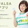 レイクアルサ公式アプリ「e-アルサ」スマホATM取引で21時まで最短即日融資OK!