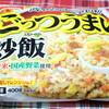 【レトルト】「ごっつうまい炒飯」を食べもうす。