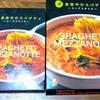 おうちクリスマスにも!通販で超人気スープパスタ真夜中のスパゲティ