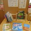 「菊陽町図書館だより」で紹介した本を展示しています。