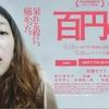 【iTunes Store】「百円の恋」今週の映画 102円レンタル