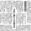 法解釈が八三年から一貫していることを示す記録:恐らく存在しない.国会審議を経て成立した法律の解釈を,政府部内の一片の文書で変更することは到底許されない.//五人の名前や業績は「承知していなかった」(首相)//首相の任命拒否は結局,多様性を奪っている.東京新聞社説.  「既得権益層」なる仮想敵(あるいは「藁人形」)を設定することで,自分たちと相容れない行政権力を攻撃する政治結社は,「改革」の名を借りた「一揆・打ちこわし」の扇動者だ.小田嶋 隆
