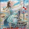 「コクリコ坂から」(企画脚本・宮崎駿、監督・宮崎吾朗)