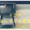 家政夫のミタゾノ第1話 あらすじ・ネタバレ&感想 無料動画 最恐の家政夫が帰ってきた
