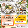 真牡蠣と岩牡蠣の食べ比べもおすすめ『夏の生牡蠣 食べ放題』