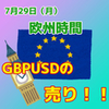 【7/29 欧州時間】ドル買い継続!ポンドドルの売りを狙います!!