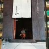 「『迷子のコピーライター』刊行記念 日下慶太さんワークショップ」参加メモ