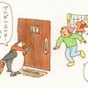 昼下がりの訪問者 ペンギンエンターテイメント