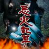 【ゲーム】サウンドノベルが熱い『忌火起草(イマビキソウ)』がとにかくしたいんだ…!