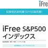 iFree S&P500インデックス(信託報酬が年率0.243%)への積立設定しました【ノーロード・インデックス投資】