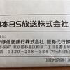 日本BS株式会社から株主総会通知案内がきた。