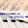 指揮者|栗田博文さんが携わったCDについて