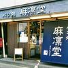 【中浦和】麻凛堂*ペストリーの美味しいパン屋さん