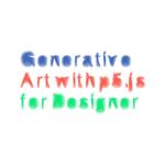 ジェネレーティブアートに挑戦するならp5.jsがはじめやすい