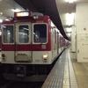 2013年10月  弾丸広島旅行①  旅の始まり関西へ