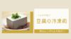 豆腐は冷凍保存できる?簡単に美味しく絶品レシピ4品も紹介!