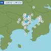 午前11時16分頃に千葉県北西部で地震が起きた。