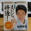 松岡修造さんの手帳に書かれているもの