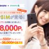 モッピーでBIGLOBEの格安SIMを契約すると最大18,000ポイント(18,000円分)!さらに毎月最大500ポイントも!