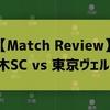 【ポイントは噛み合わせ】J2 第4節 栃木SC vs 東京ヴェルディ(〇3-2)