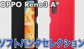 「OPPO Reno3 A」の公式ケースがソフトバンクで発売へ【他社でも買える】