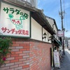 【京都グルメ】厳選野菜の美味しいサラダと豊富なグリルで幅広い層から愛される人気店「サラダの店 サンチョ」