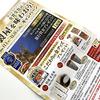 丸大食品|モンドセレクション金賞受賞記念|燻製屋を味わおう!キャンペーン